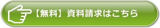 Wセミナーの公式サイトで資料請求