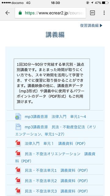 クレアールの司法書士無料講座スマホ画面02