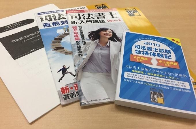 伊藤塾の司法書士講座パンフレット