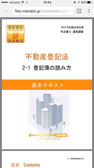 スタディングの司法書士通勤講座スマホ画面03(PDFテキスト)