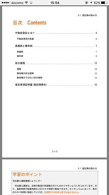 KIYOラーニングの司法書士通勤講座スマホ画面04(PDFテキスト)