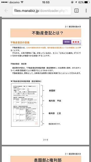 KIYOラーニングの司法書士通勤講座スマホ画面07(PDFテキスト)
