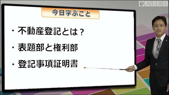 スタディングの司法書士通勤講座スマホ画面09(講義-不動産登記法)