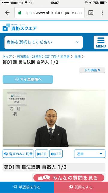 資格スクエアの司法書士講座スマホ画面02