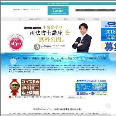 小泉司法書士予備校の公式サイト