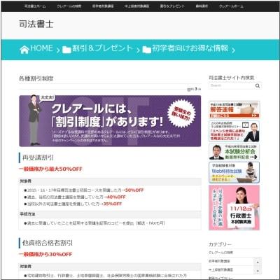 クレアールの行政書士 公式サイト
