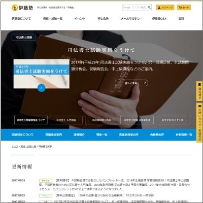 伊藤塾の司法書士講座 公式サイト