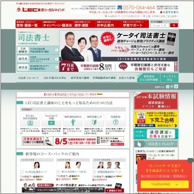 LEC東京リーガルマインドの司法書士講座 公式サイト