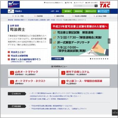 Wセミナー(TAC)の司法書士講座 公式サイト