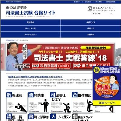 東京法経学院の司法書士講座